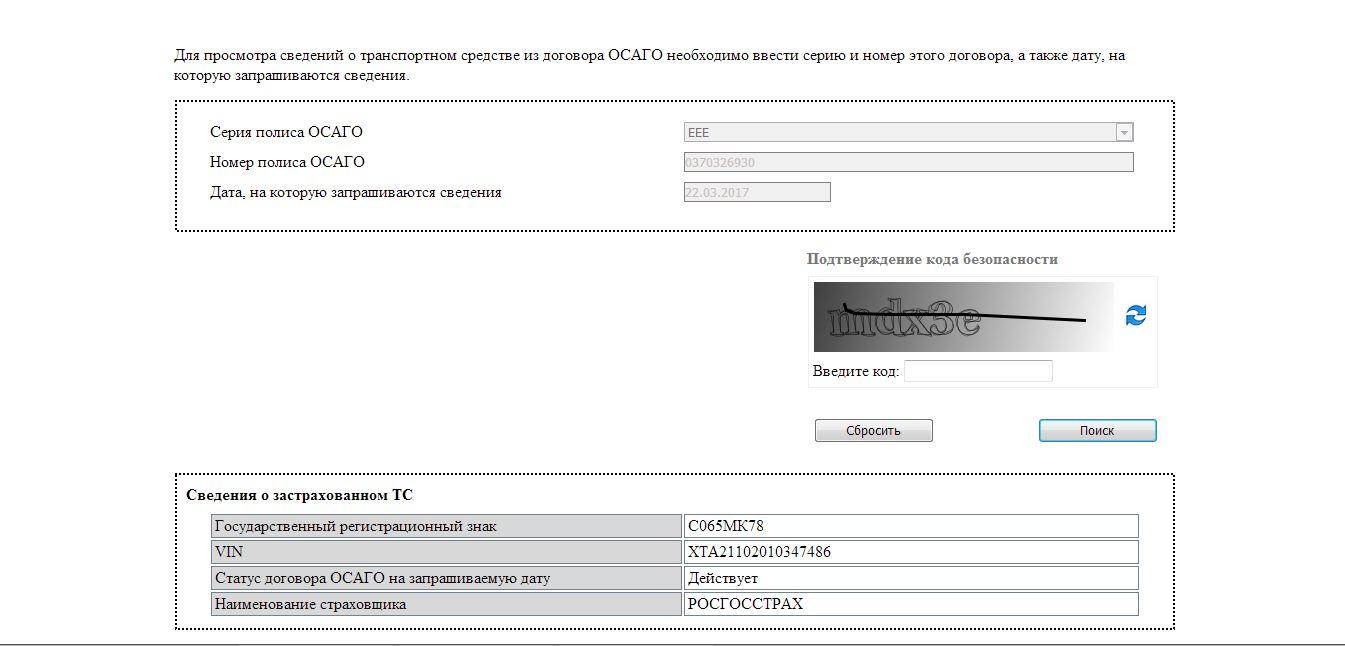 А001УЕ97 - информация об автомобиле по гос номеру в регионе Москва, смотрите полный.