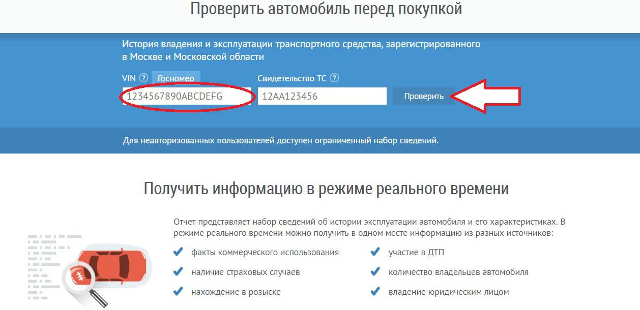 проверить авто по вин коду бесплатно на сайте гибдд московской области
