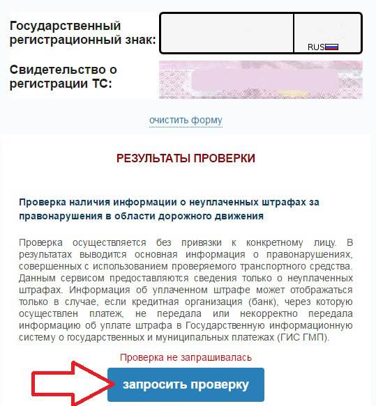 проверить авто по гос номеру на сайте гибдд бесплатно красноярск