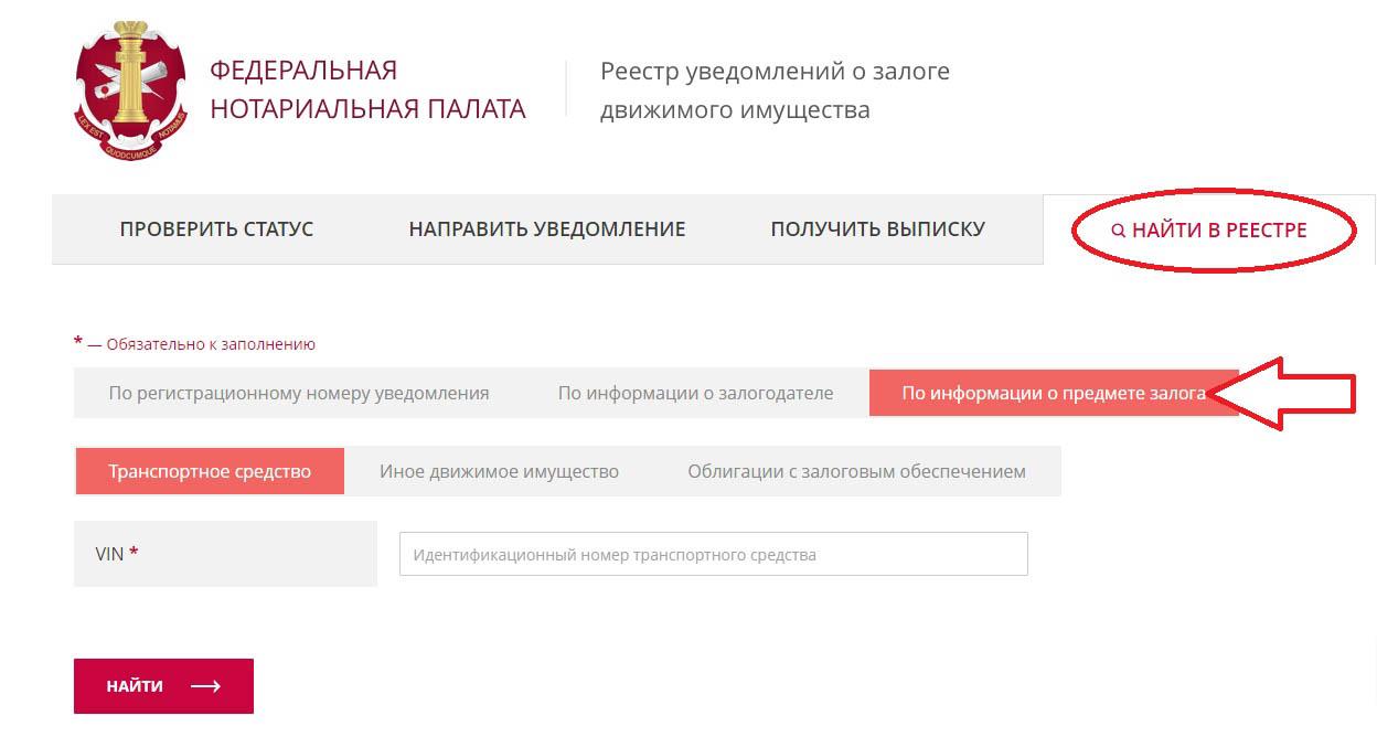 Проверка авто на залоги и обременения отзывы о автосалонах москвы авто лидер