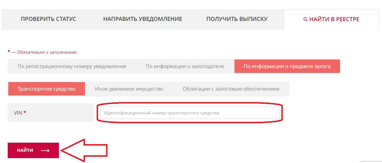 На каком сайте проверить авто на залог автосалон вавилон москва