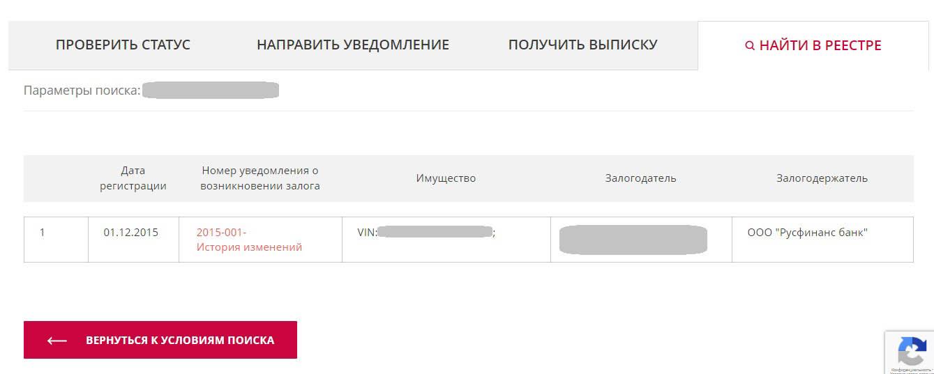 Проверить по коду на кредит украина