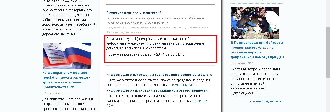как проверить автомобиль по вин коду бесплатно на сайте гибдд в россии хоум кредит банк реквизиты банка волгоград