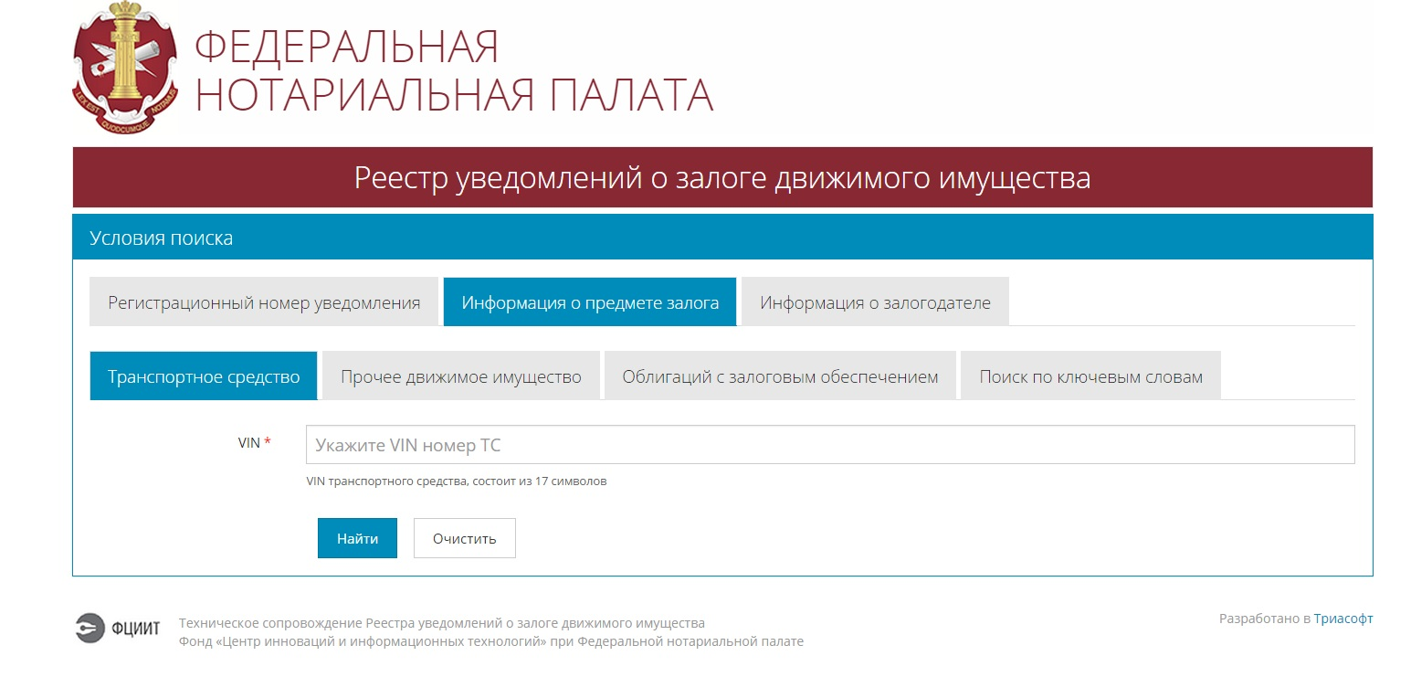 Сайт реестр залогов авто ломбард драгоценности урала в москве