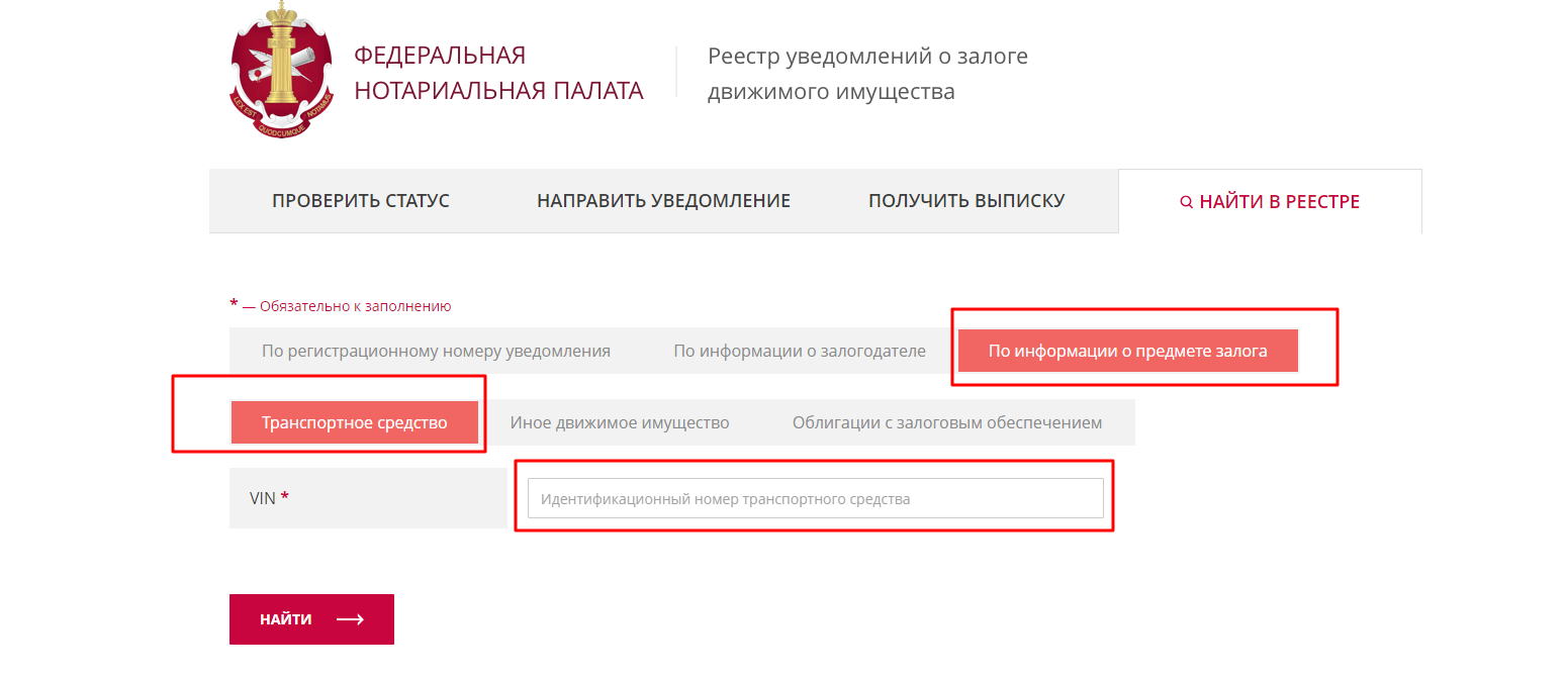 Залог реестр авто скидки автосалоны москва