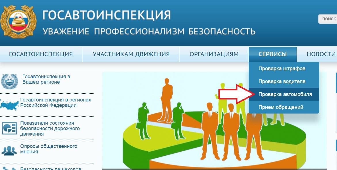 как узнать владельца авто по номеру машины украина