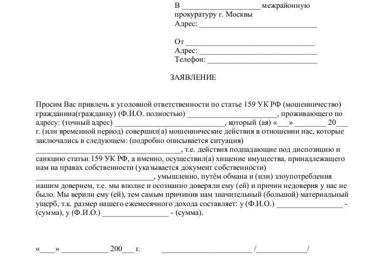 Продажа автомобиля в залоге у банка мошенничество автосалон макс авто москва отзывы